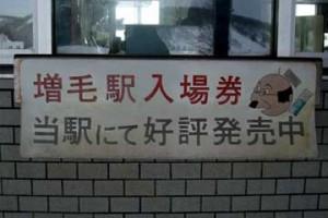 無人駅なので、他の駅で切符が売られています。どっかで見たようなおじさん(笑)