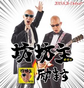 http://www.teichiku.co.jp/artist/boubouz/